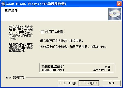 看久Flash播放器截图3