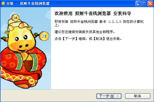 招财牛省钱浏览器截图2