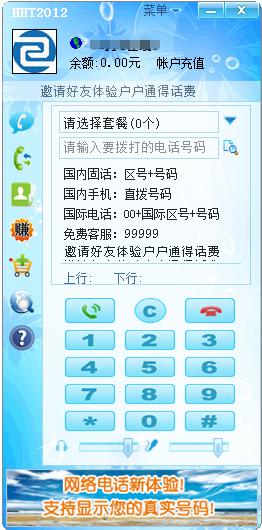 户户通网络电话截图2