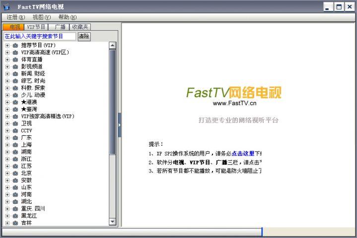 FastTV网络电视截图3