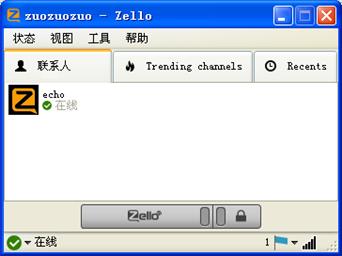 Zello截图3