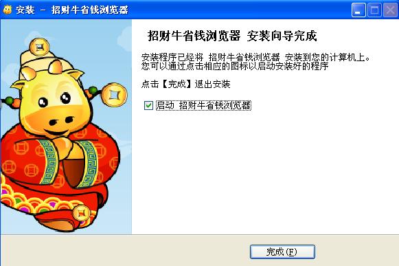 招财牛省钱浏览器截图3