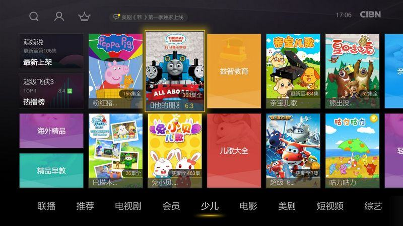 CIBN悦厅TV截图2