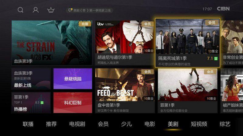 CIBN悦厅TV截图3
