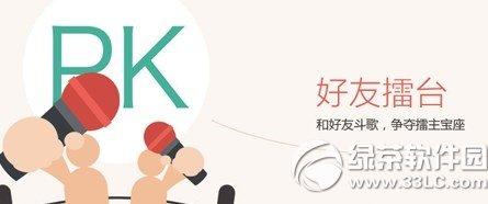 全民k歌怎么玩?全民k歌玩法功能2