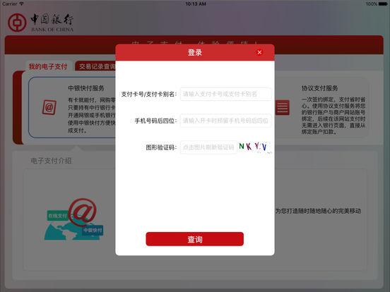 中国银行移动支付HD截图2