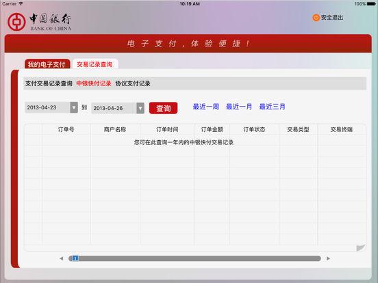 中国银行移动支付HD截图4