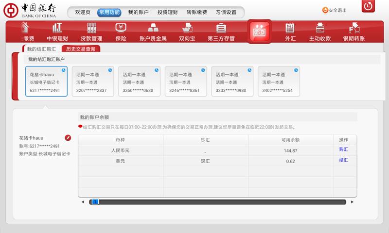 中国银行网上银行截图2