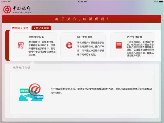 中国银行移动支付HD截图1
