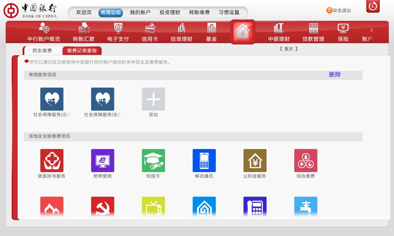 中国银行网上银行截图4