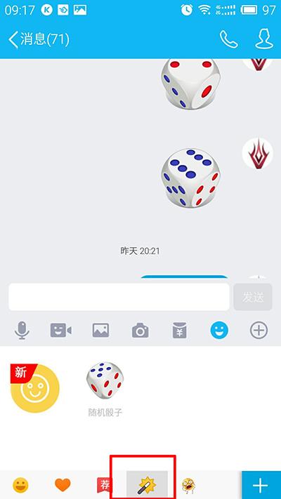 qq魔法表情_手机QQ玩骰子的方法 一至六惩罚图_历趣