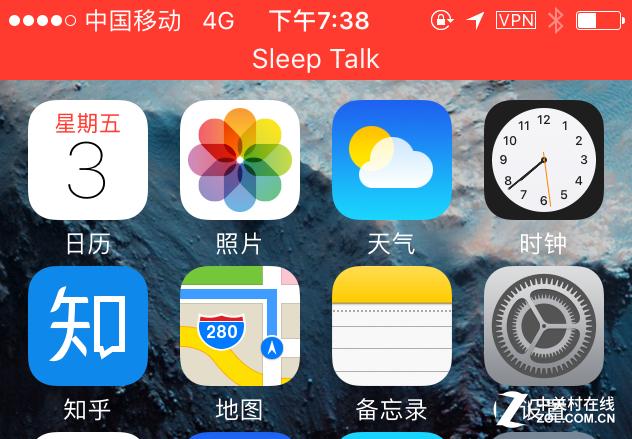 佳软:室友说梦话不承认 用这款App怼他
