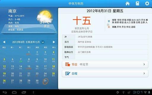中华万年历Pad截图1