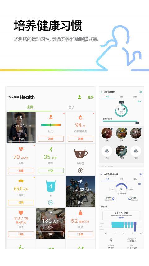 三星健康app截图2
