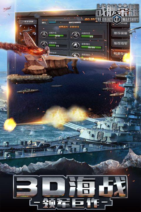 战舰荣耀电脑版截图4