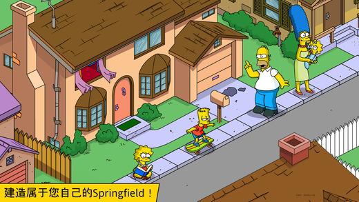 辛普森一家 Springfield截图1