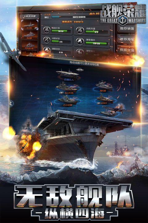 战舰荣耀电脑版截图1