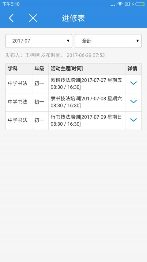 北京二十中学截图4