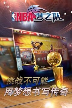 NBA梦之队电脑版截图2