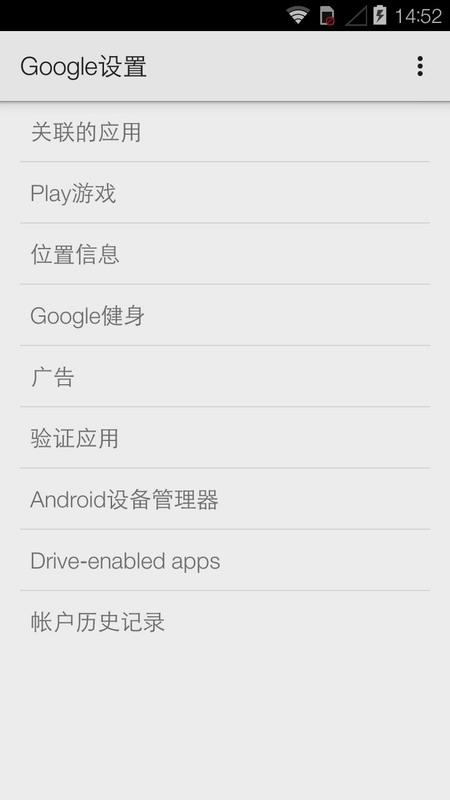 谷歌服务截图4