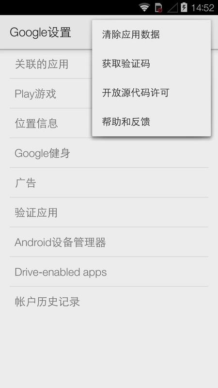 谷歌服务截图1