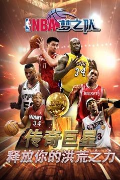 NBA梦之队电脑版截图3