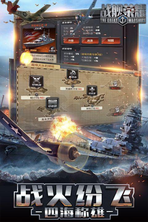 战舰荣耀电脑版截图2