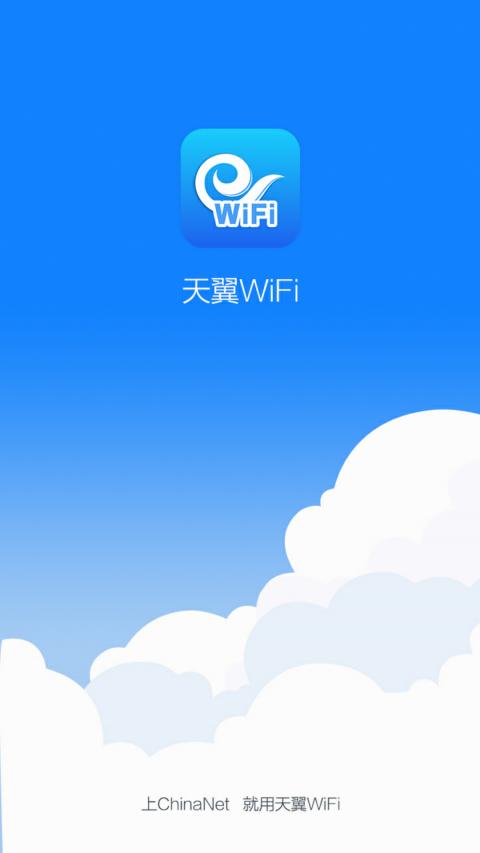 天翼WiFi截图1