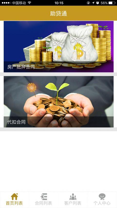 助贷通截图2