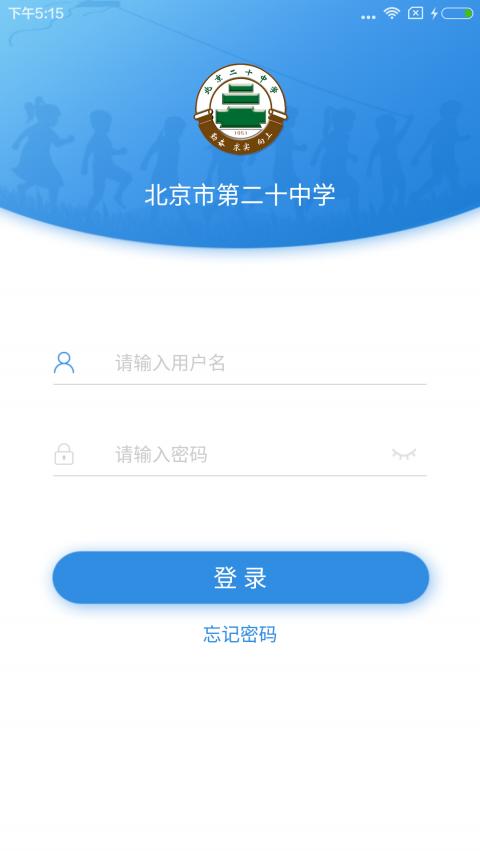 北京二十中学截图1