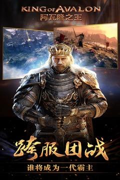 阿瓦隆之王截圖1