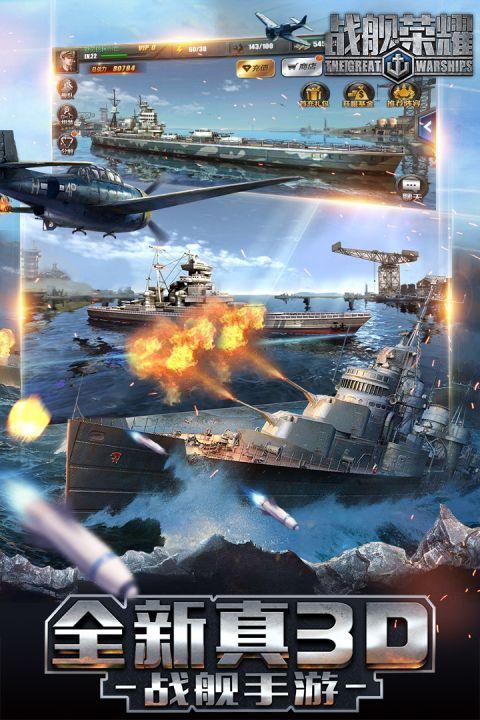 战舰荣耀电脑版截图3