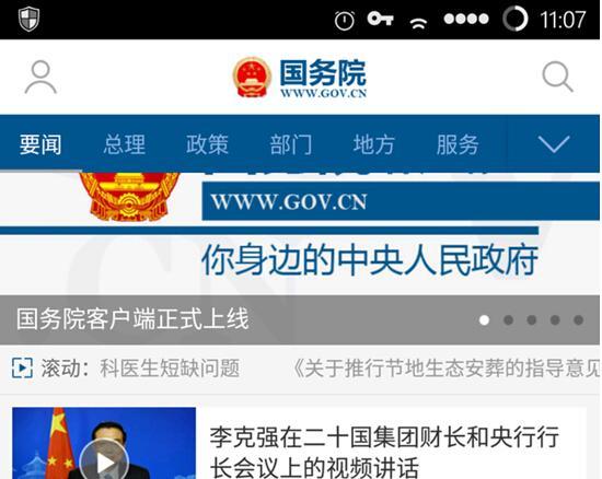 国务院 app 日活将秒杀 手机淘宝