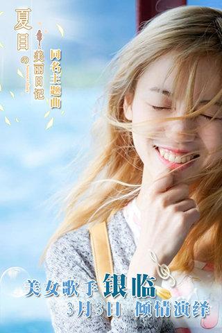 《夏目的美丽日记》同名主题曲首曝