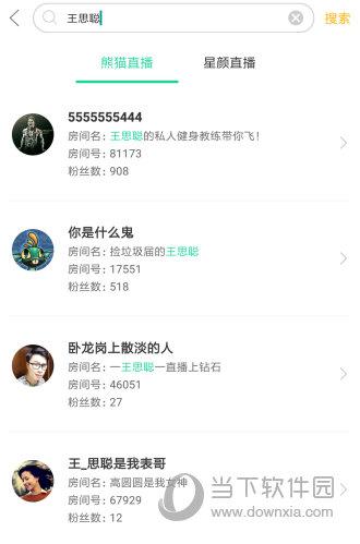 熊猫直播怎么搜索主播 熊猫tv搜索主播方法