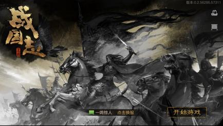 再现战国之史 再续争霸之篇!网易3D手游战国志评测