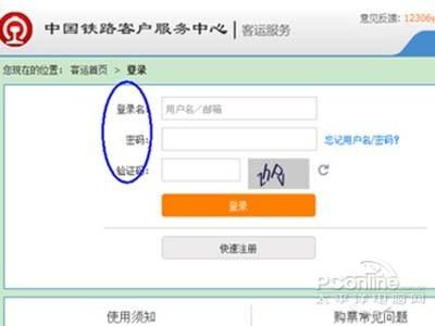 输入自己的账号,密码,验证码登录
