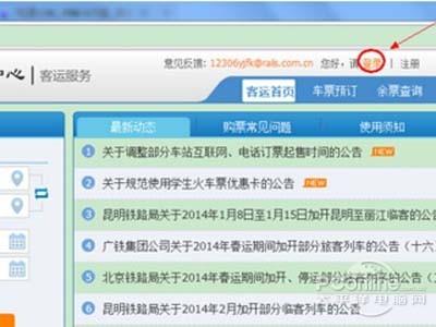 选择从新版网站的右上角登录自己的账户