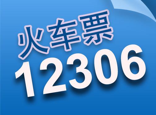 12306账号怎么注销