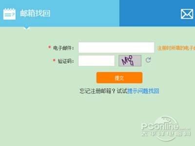 这时,就可以通过邮箱或提示问题找回登录密码了
