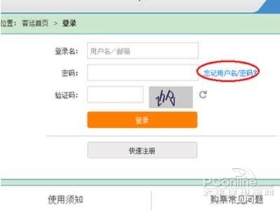 """点击上图中步骤2密码*右边的""""忘记用户名/密码"""""""