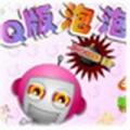 QQ泡泡堂电脑版icon图