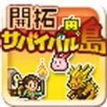 开拓神秘岛app icon图