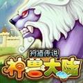 神兽大陆狩猎传说app icon图