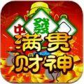 满贯财神app icon图