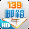 139邮箱客户端HD app icon图