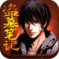 盗墓笔记手游app icon图