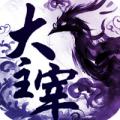 大主宰手游app icon图