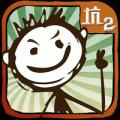 史上最坑爹的游戏2 app icon图