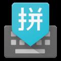 谷歌拼音输入法app icon图